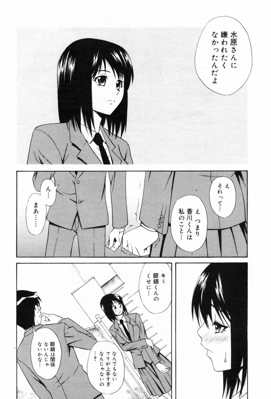 Manga Bangaichi 2009-02 Vol. 234 187