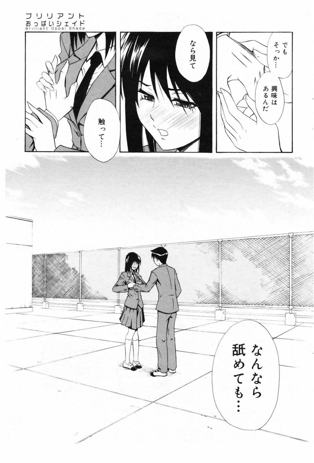 Manga Bangaichi 2009-02 Vol. 234 188