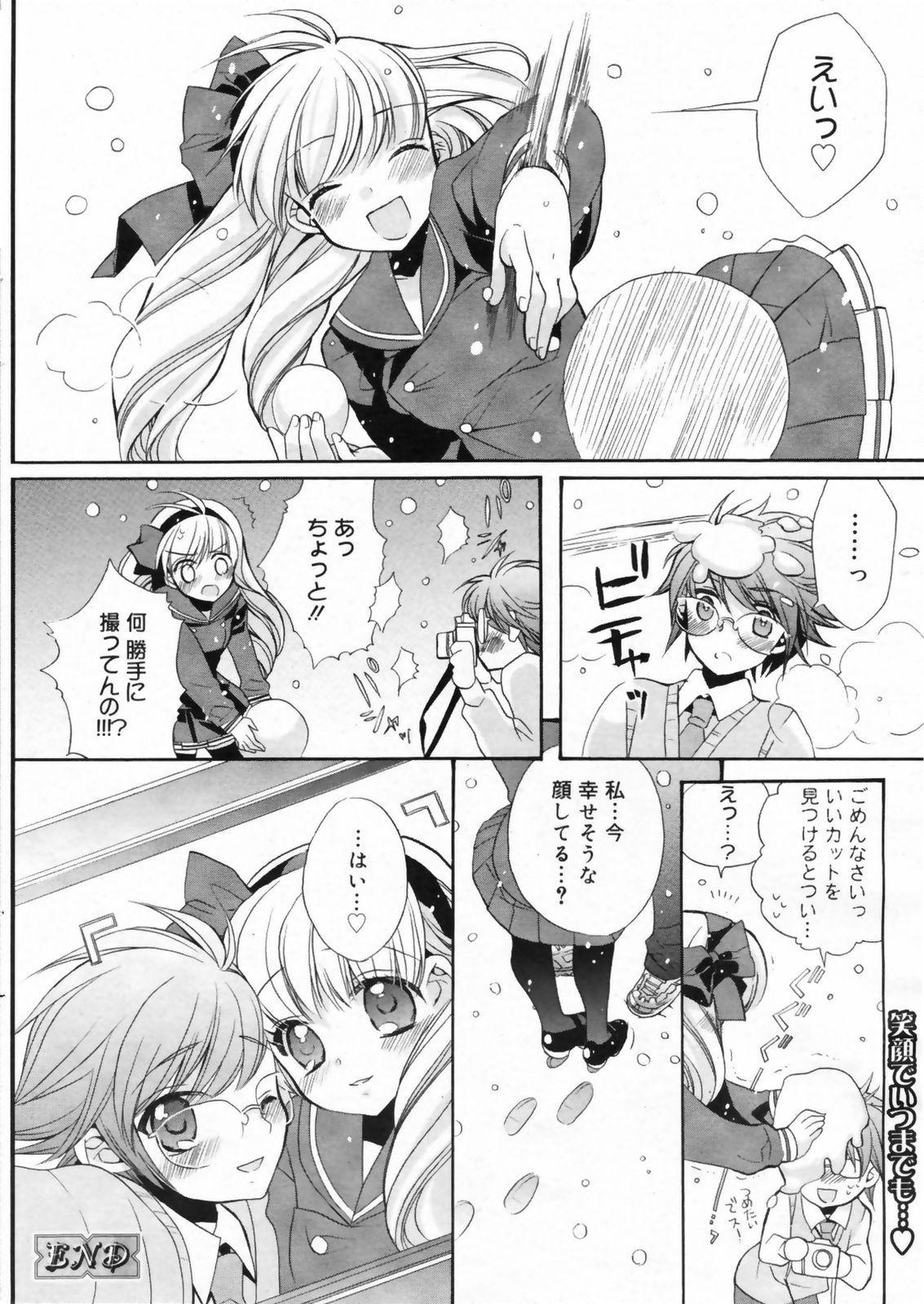 Manga Bangaichi 2009-02 Vol. 234 19