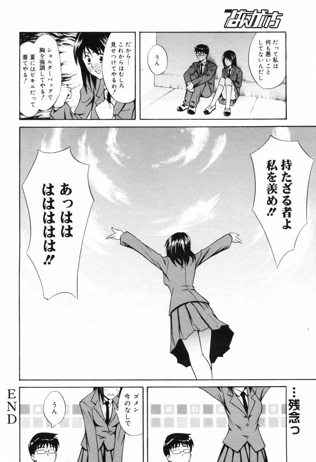 Manga Bangaichi 2009-02 Vol. 234 199