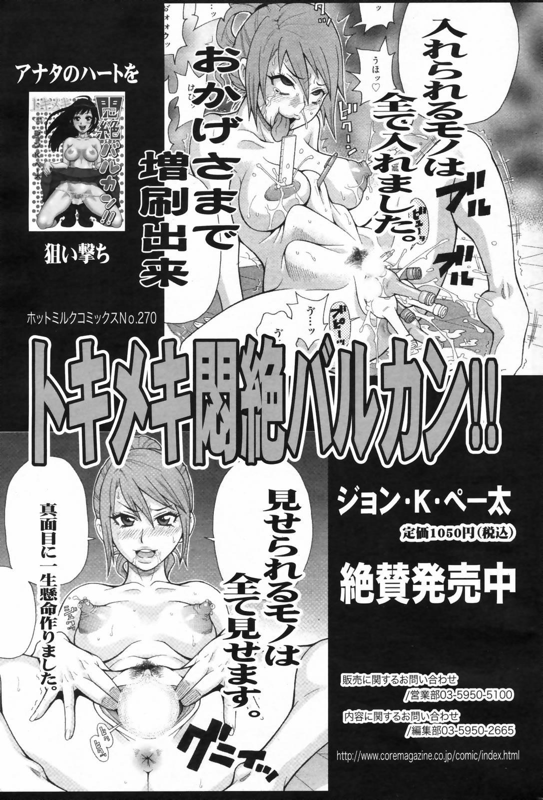 Manga Bangaichi 2009-02 Vol. 234 202