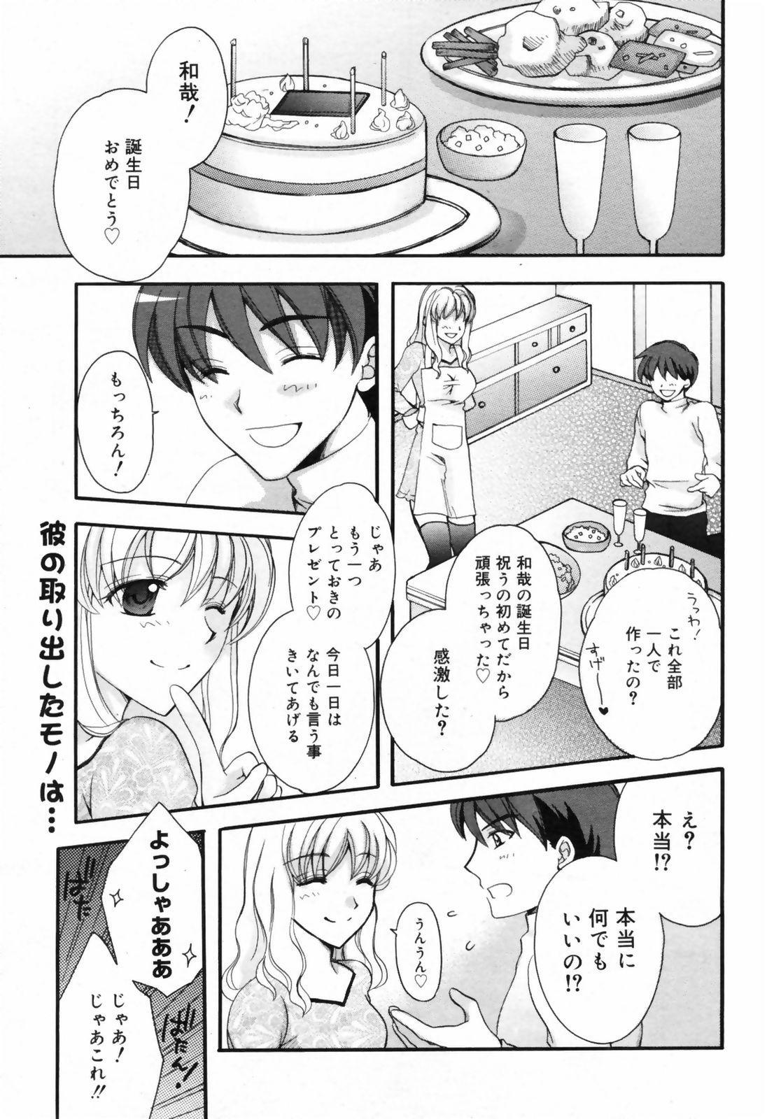 Manga Bangaichi 2009-02 Vol. 234 204