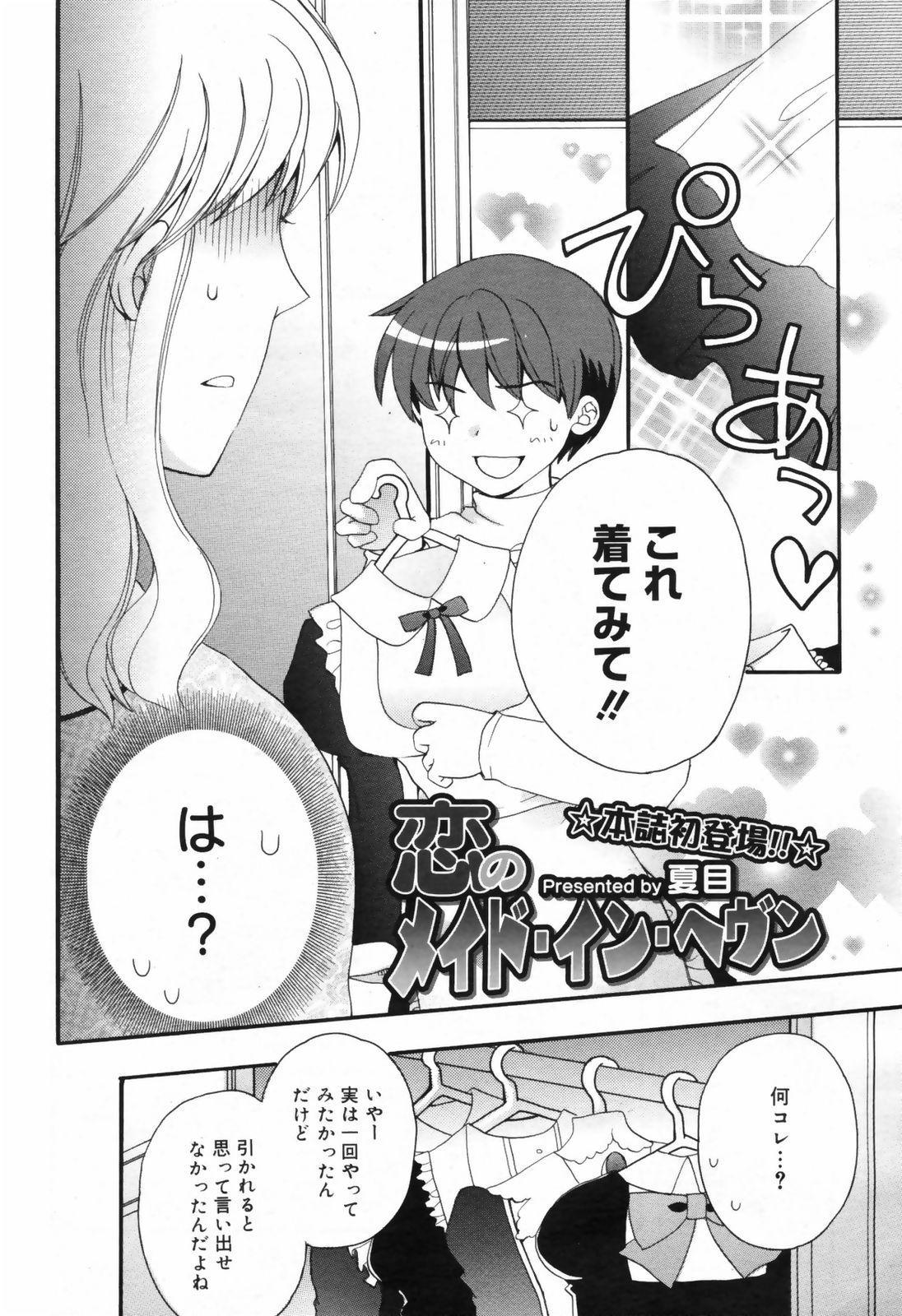 Manga Bangaichi 2009-02 Vol. 234 205