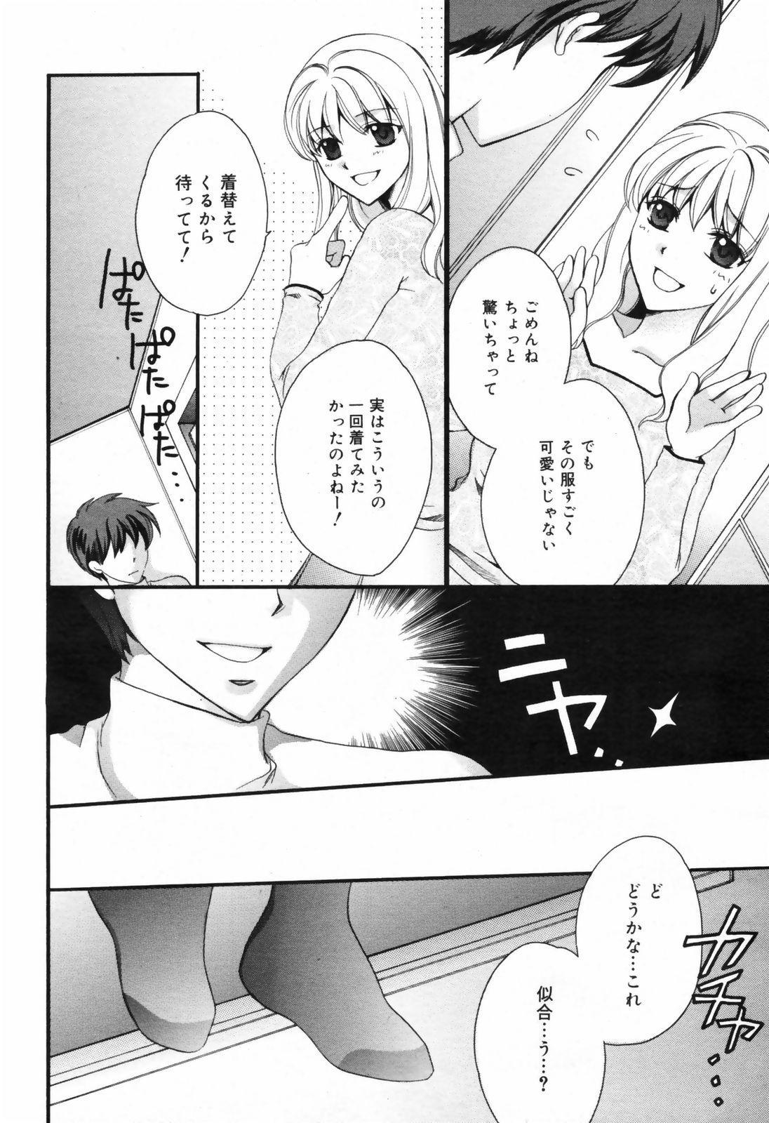 Manga Bangaichi 2009-02 Vol. 234 207