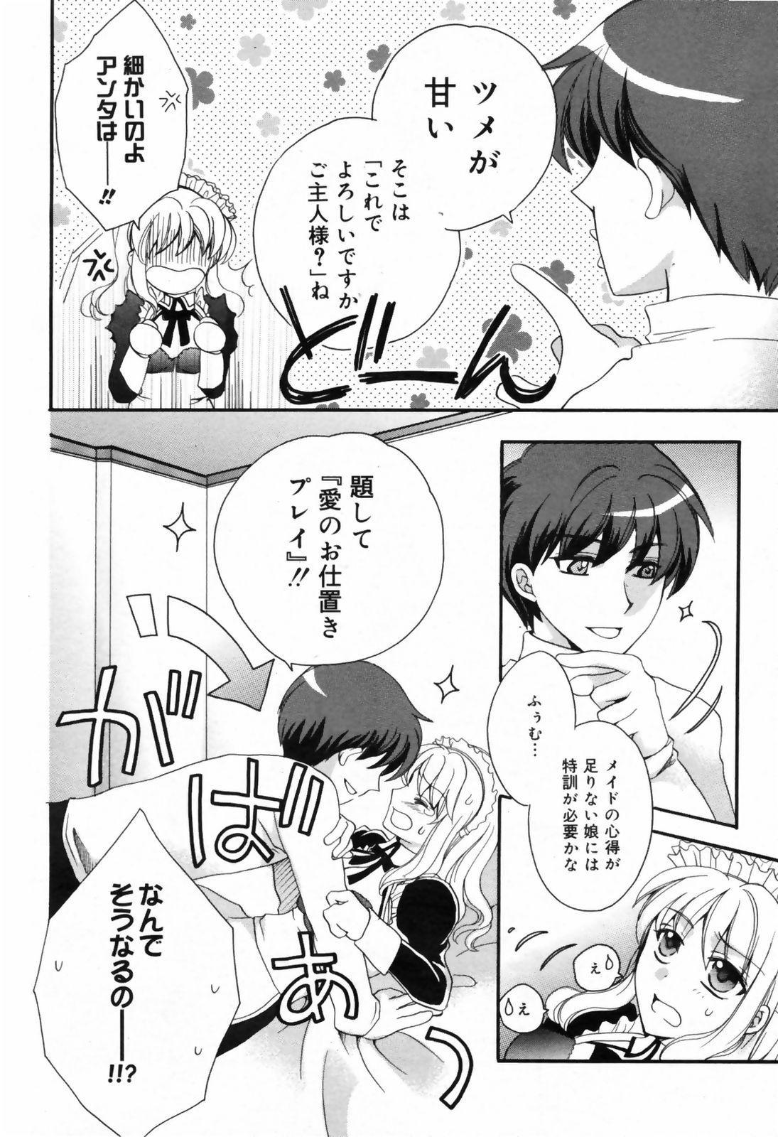 Manga Bangaichi 2009-02 Vol. 234 211