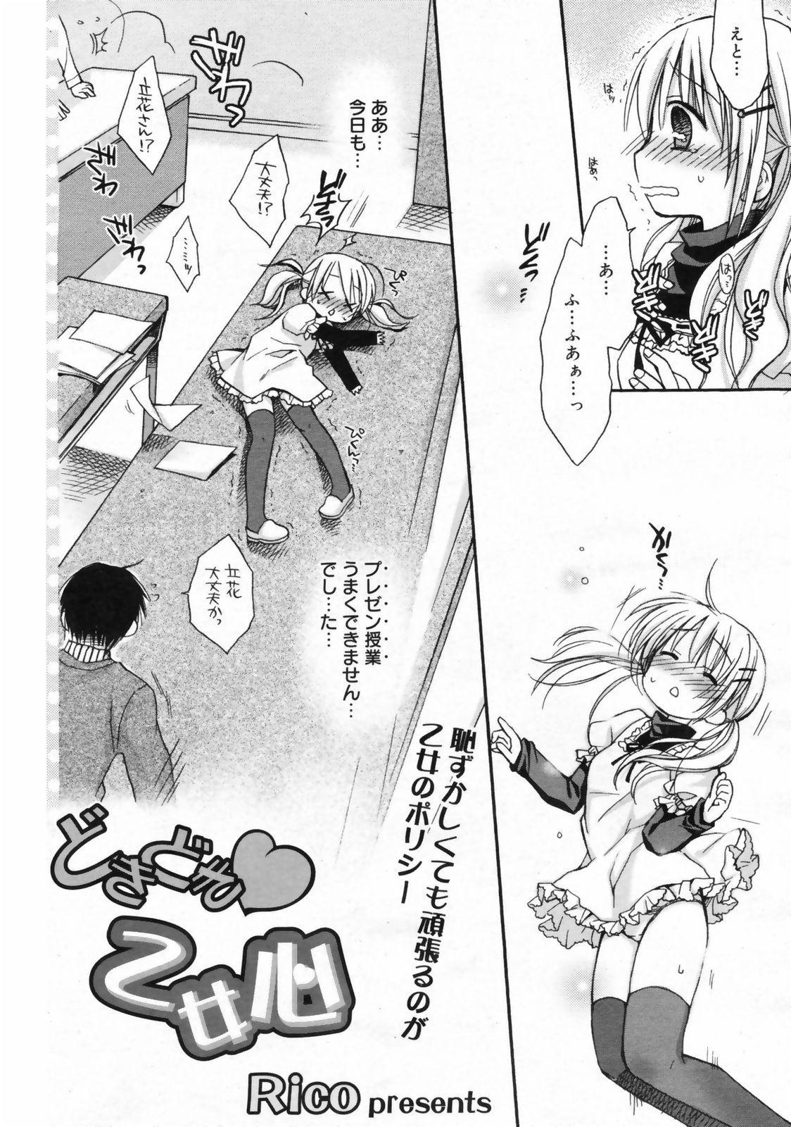Manga Bangaichi 2009-02 Vol. 234 21