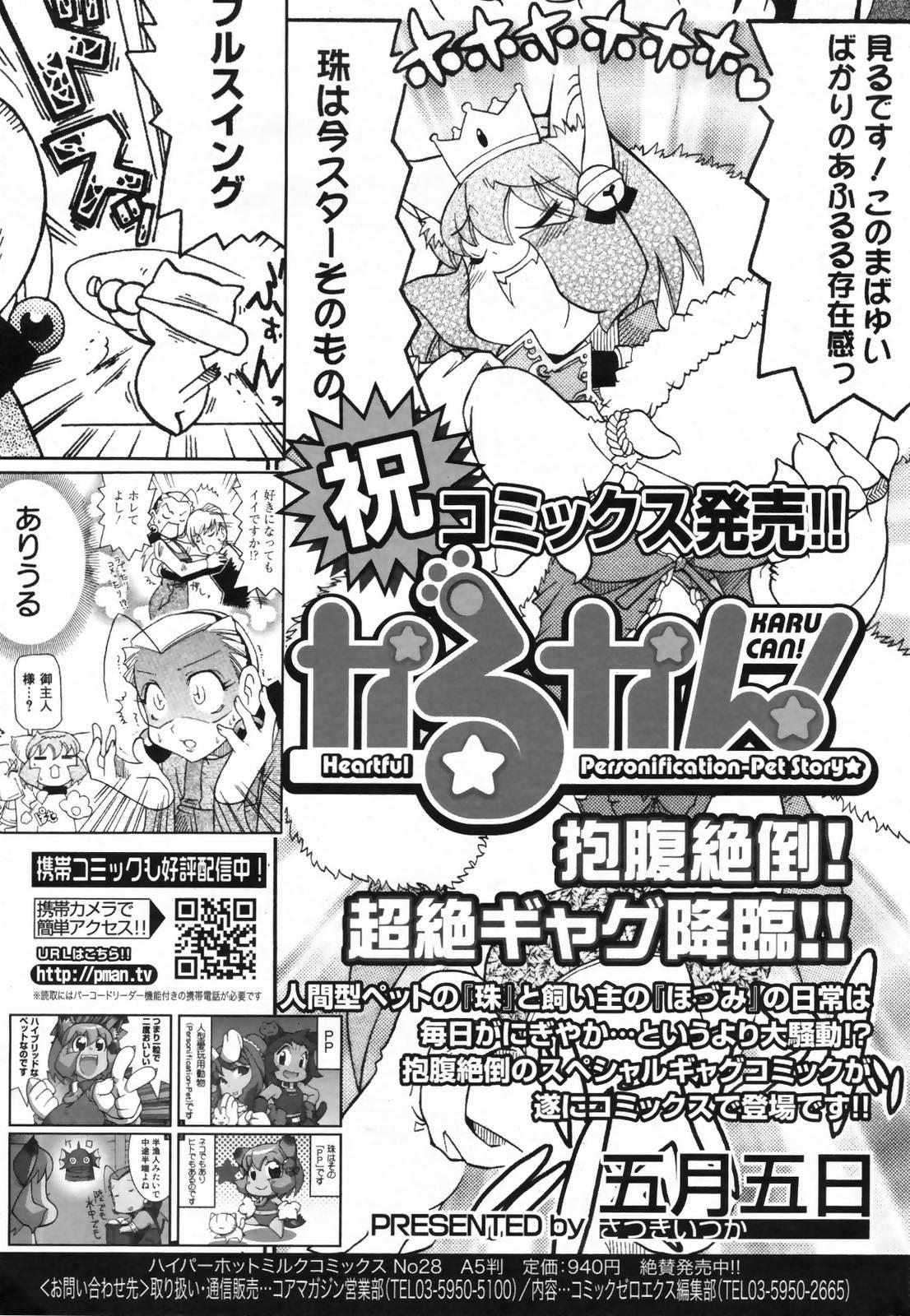 Manga Bangaichi 2009-02 Vol. 234 222