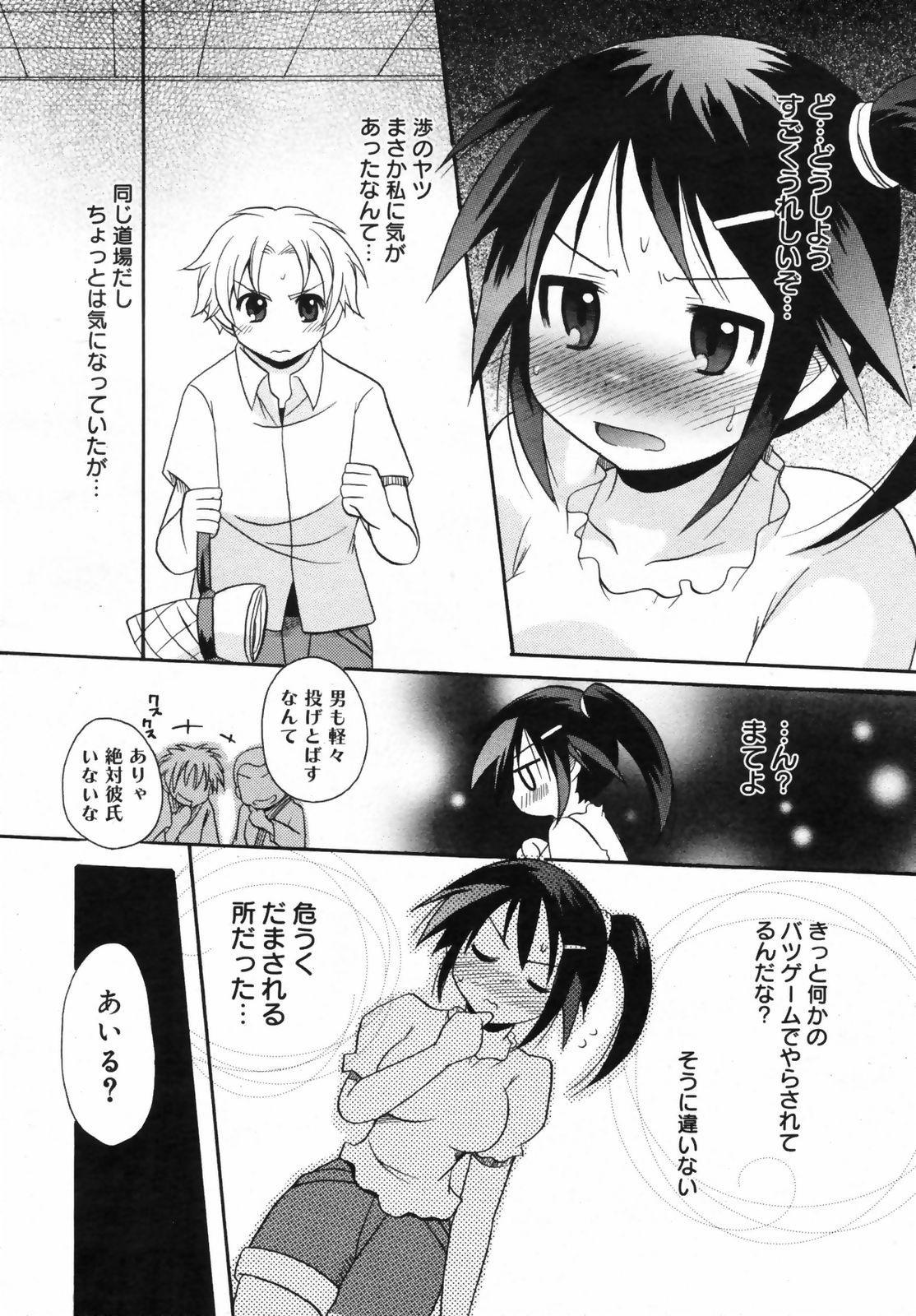 Manga Bangaichi 2009-02 Vol. 234 226