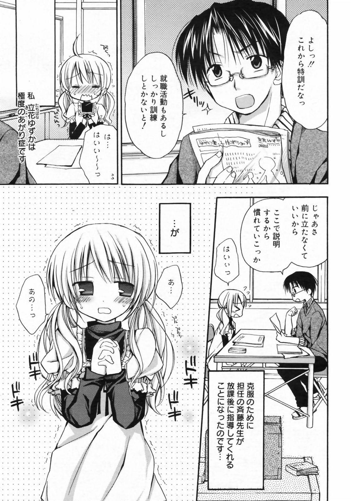 Manga Bangaichi 2009-02 Vol. 234 22