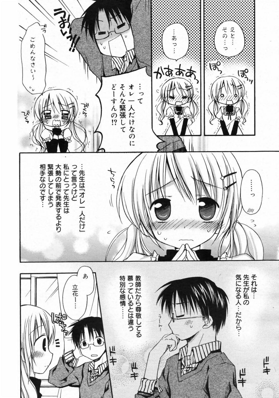 Manga Bangaichi 2009-02 Vol. 234 23