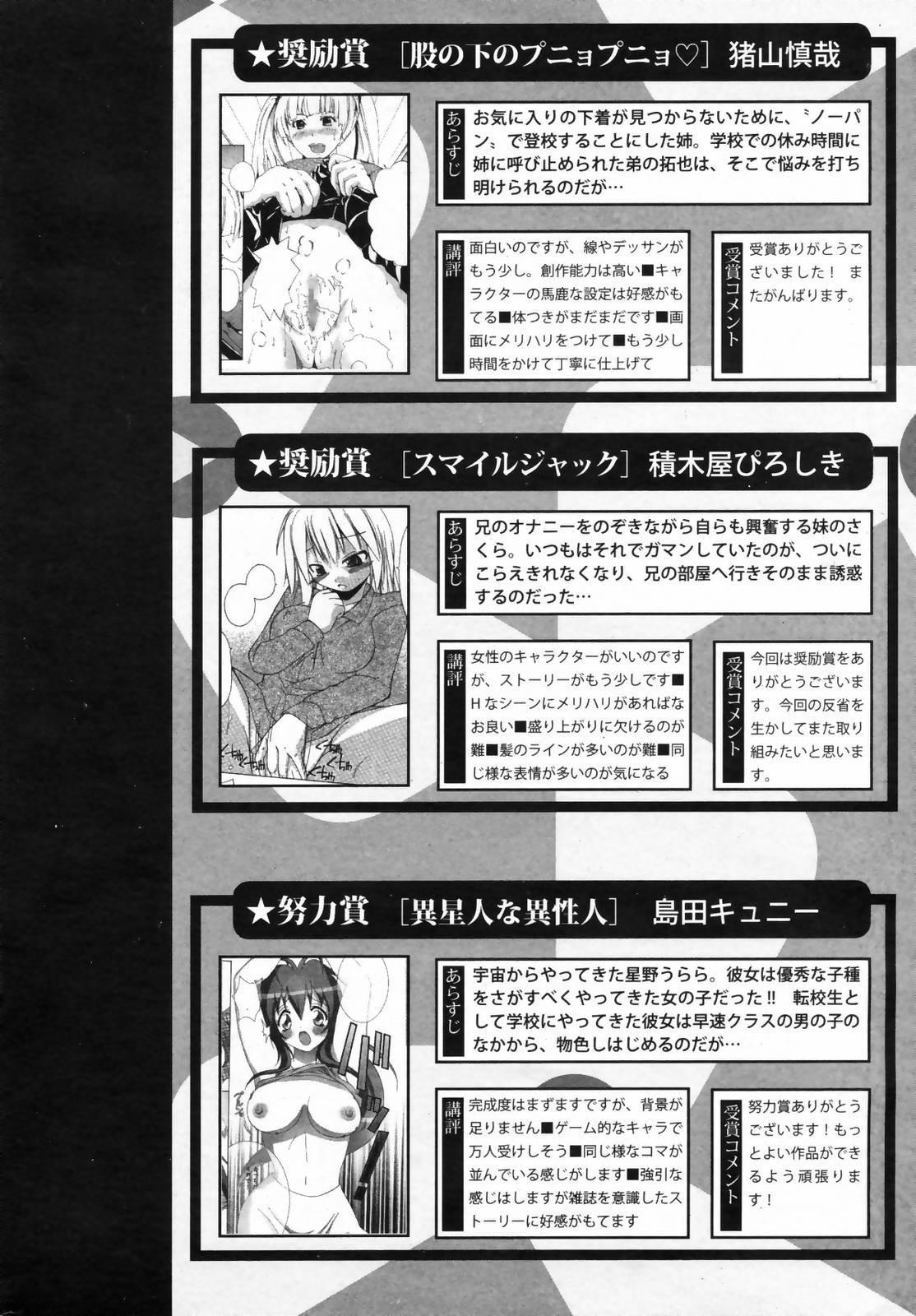 Manga Bangaichi 2009-02 Vol. 234 243