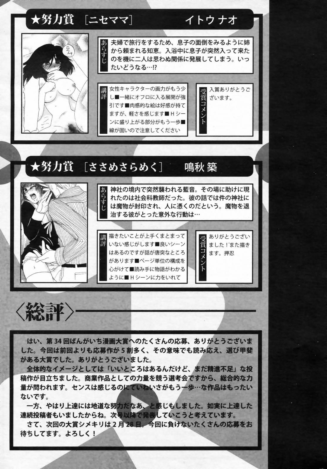 Manga Bangaichi 2009-02 Vol. 234 244