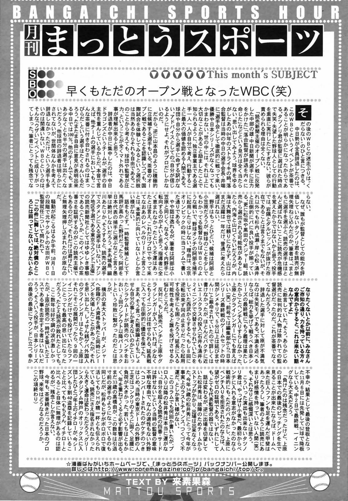 Manga Bangaichi 2009-02 Vol. 234 246