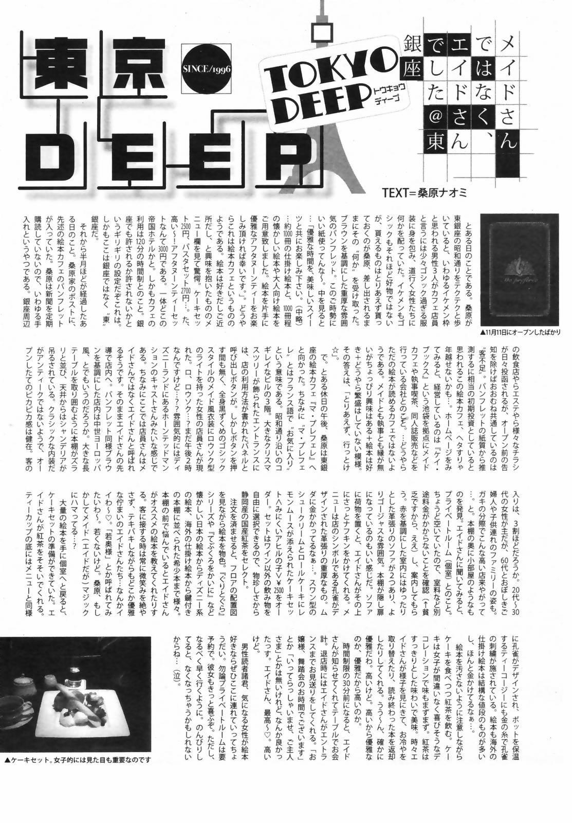 Manga Bangaichi 2009-02 Vol. 234 247
