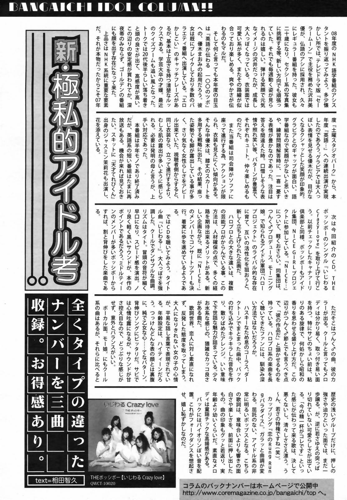 Manga Bangaichi 2009-02 Vol. 234 248