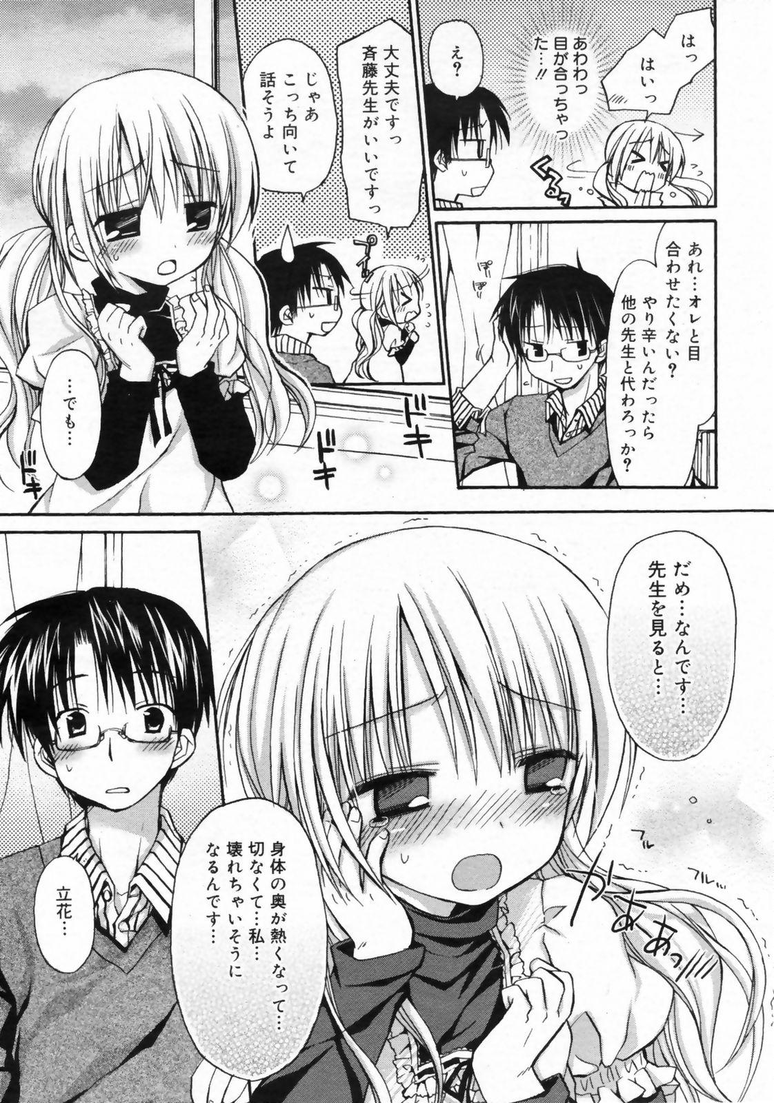 Manga Bangaichi 2009-02 Vol. 234 24