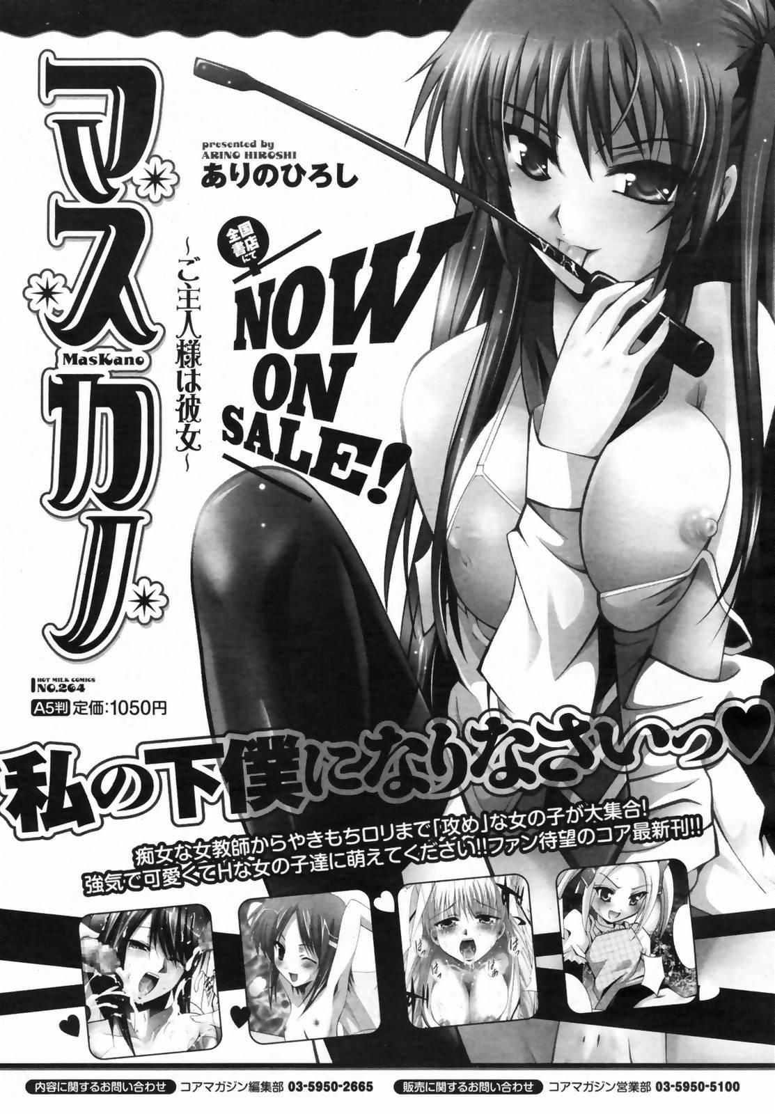 Manga Bangaichi 2009-02 Vol. 234 251