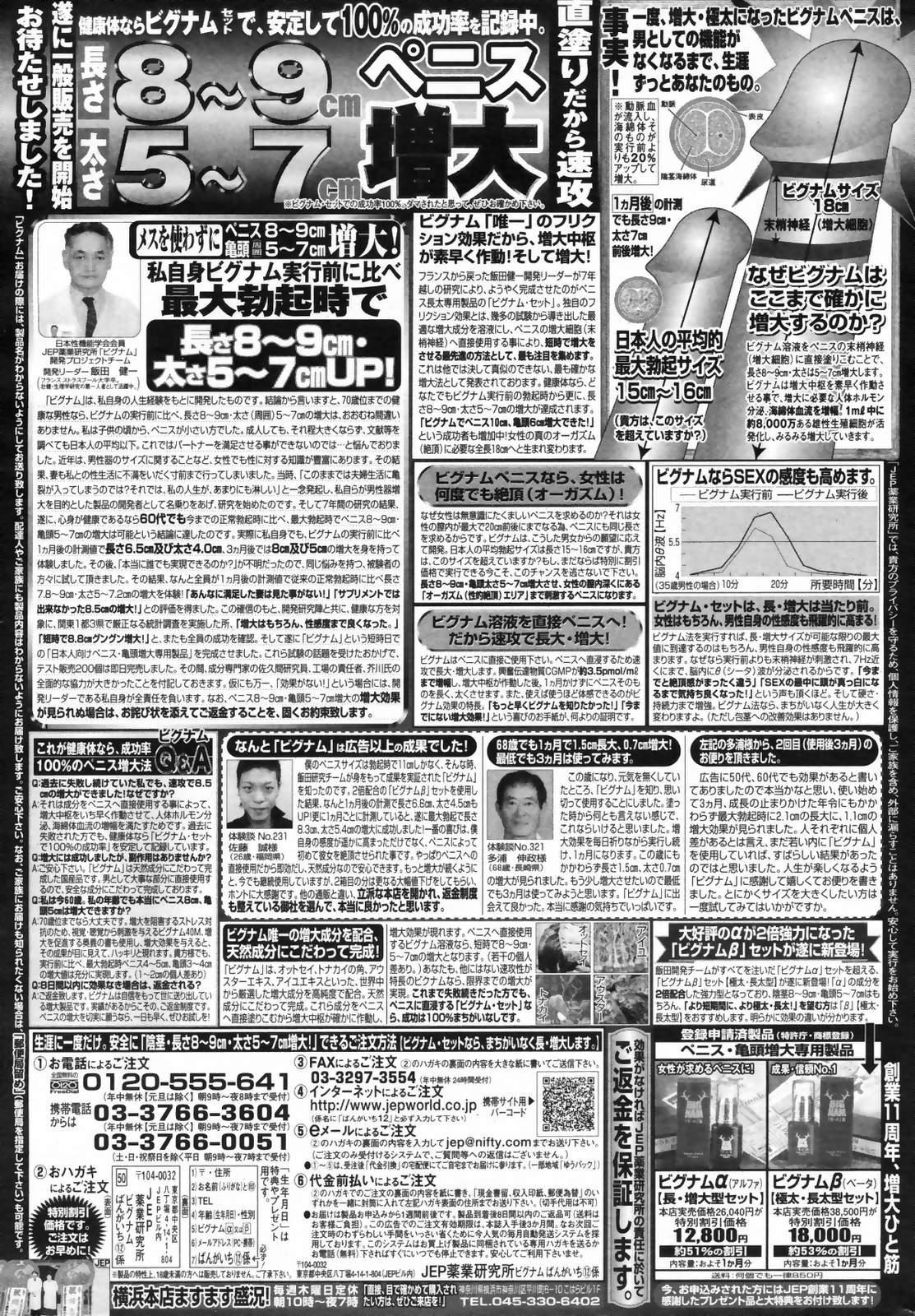 Manga Bangaichi 2009-02 Vol. 234 252