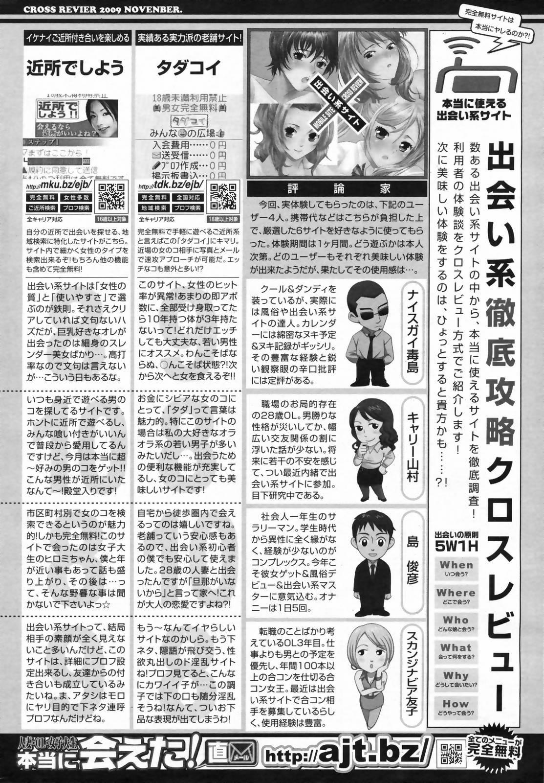 Manga Bangaichi 2009-02 Vol. 234 253