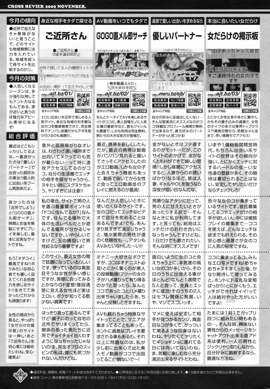 Manga Bangaichi 2009-02 Vol. 234 254