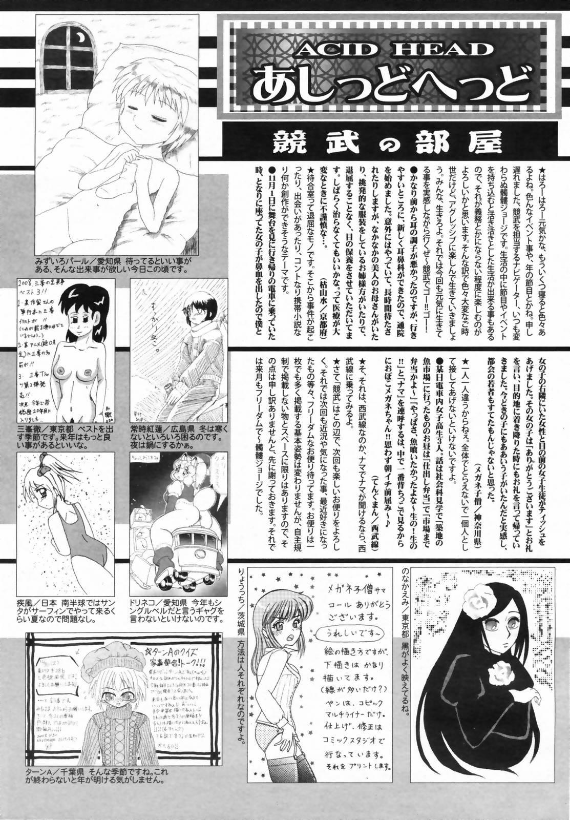 Manga Bangaichi 2009-02 Vol. 234 255