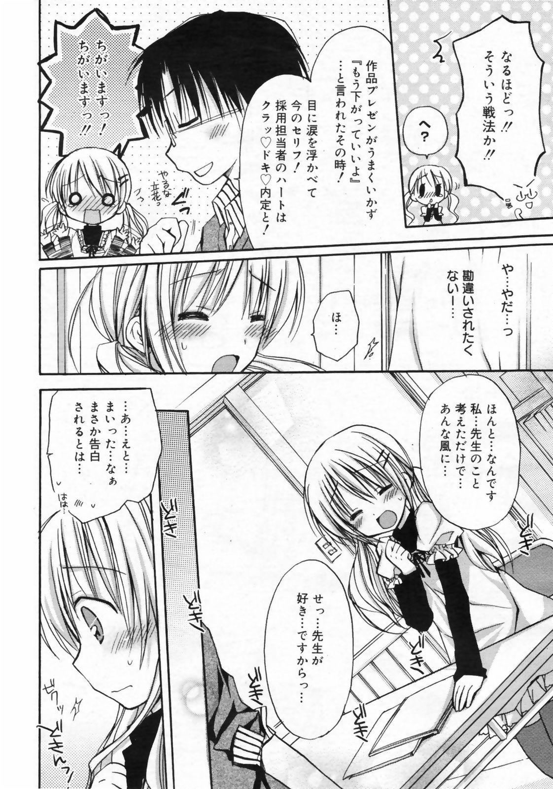 Manga Bangaichi 2009-02 Vol. 234 25