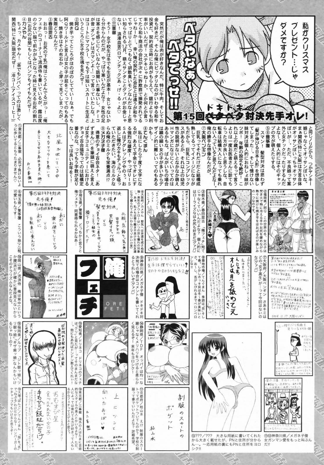 Manga Bangaichi 2009-02 Vol. 234 260