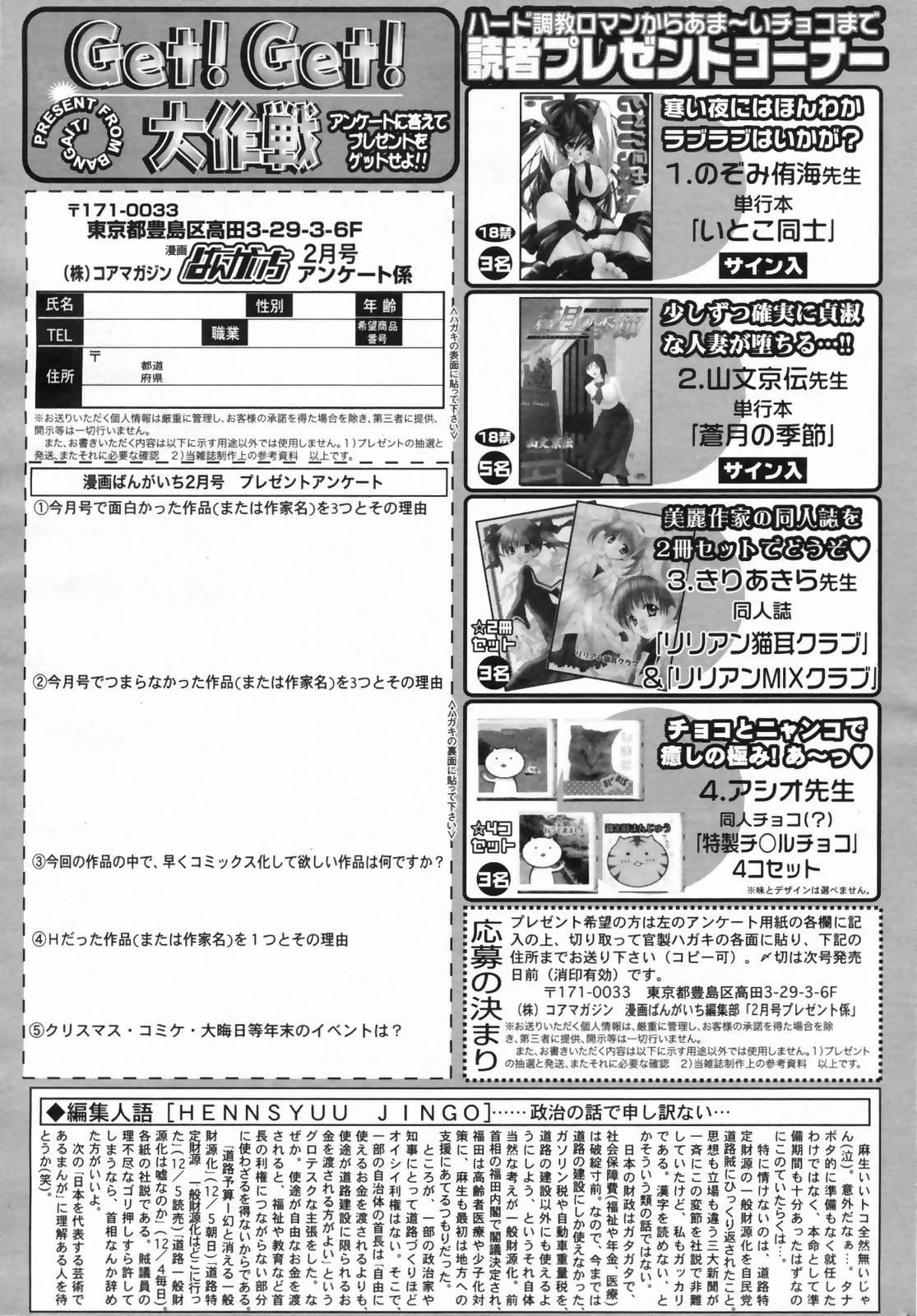 Manga Bangaichi 2009-02 Vol. 234 262