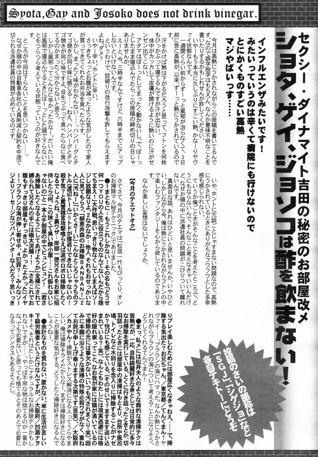 Manga Bangaichi 2009-02 Vol. 234 263