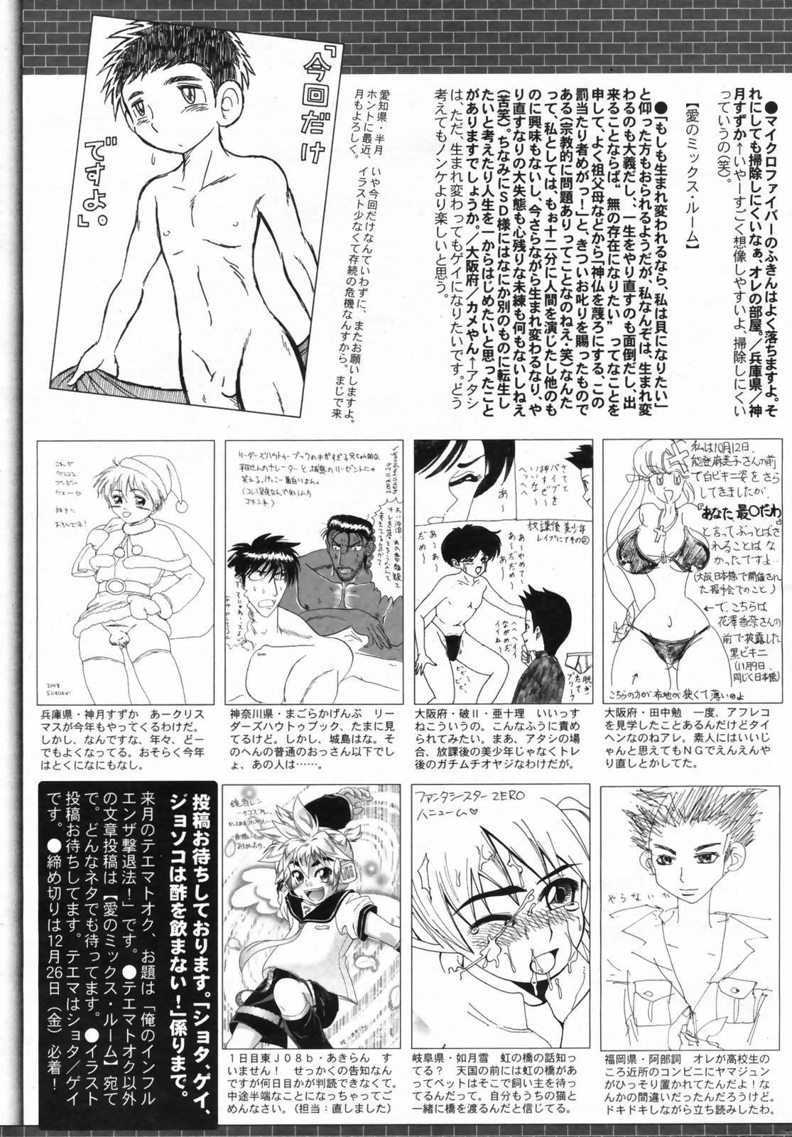 Manga Bangaichi 2009-02 Vol. 234 264