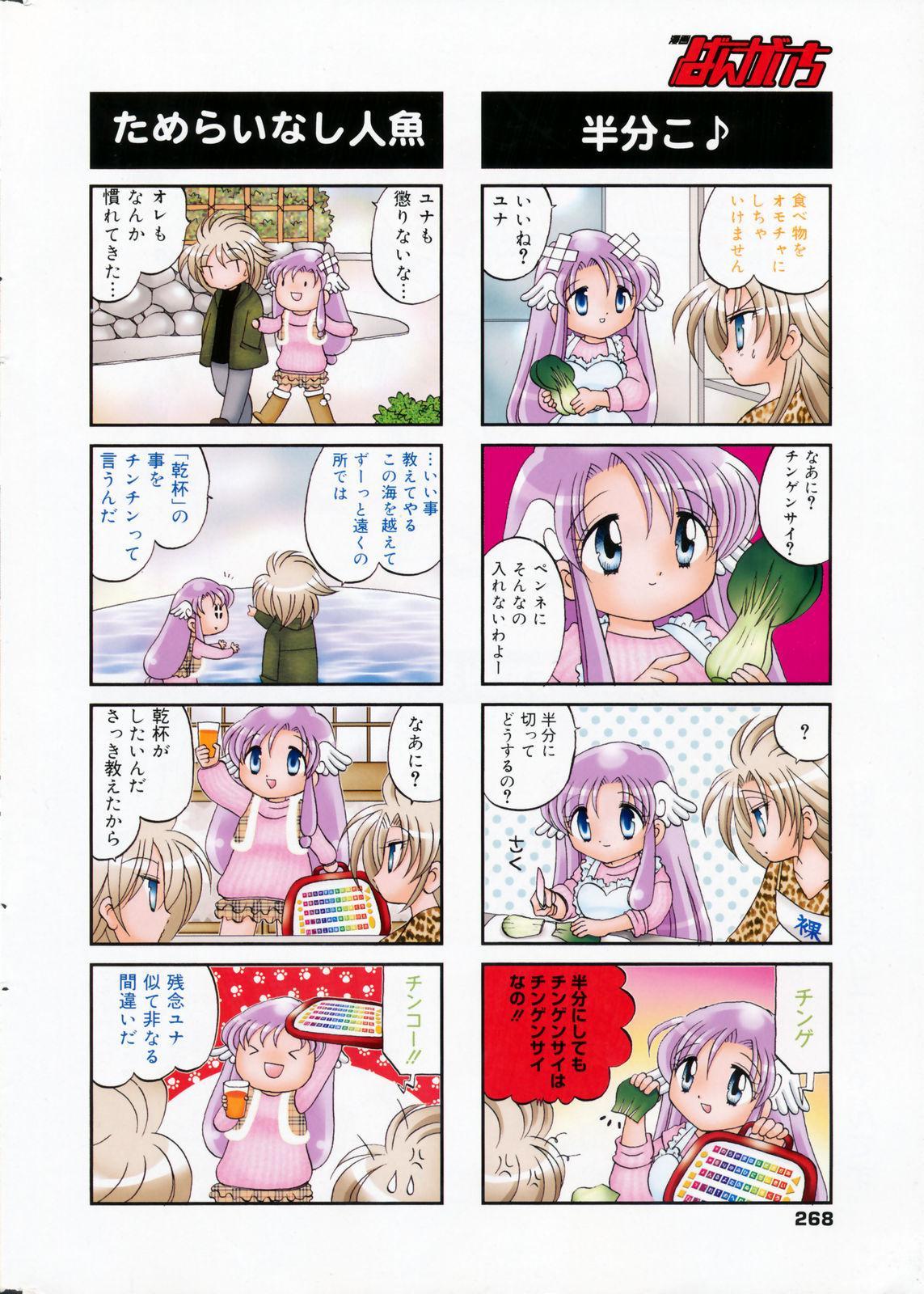 Manga Bangaichi 2009-02 Vol. 234 267