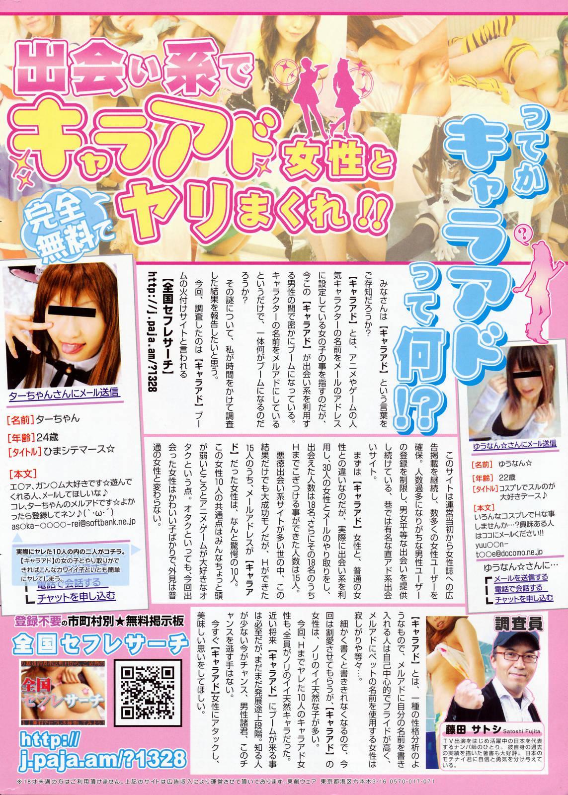 Manga Bangaichi 2009-02 Vol. 234 271