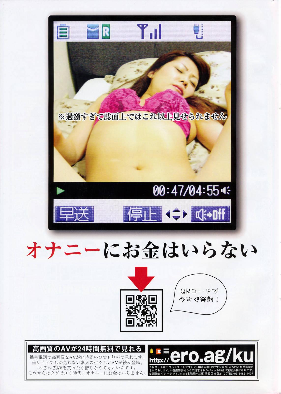 Manga Bangaichi 2009-02 Vol. 234 272