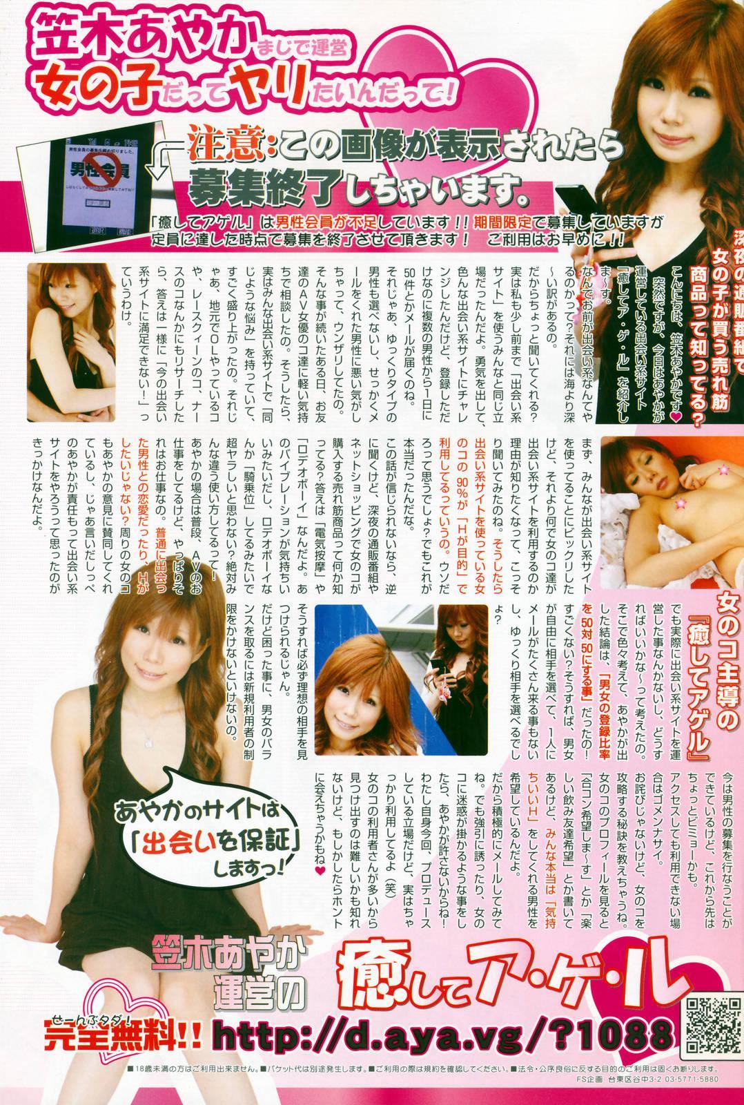 Manga Bangaichi 2009-02 Vol. 234 274