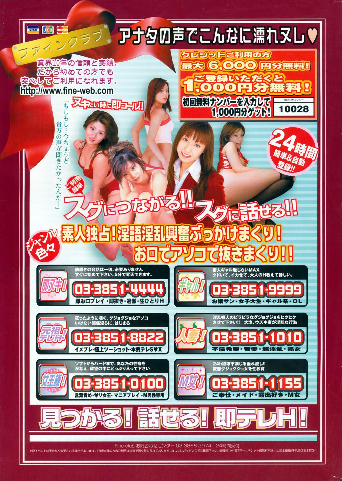 Manga Bangaichi 2009-02 Vol. 234 276