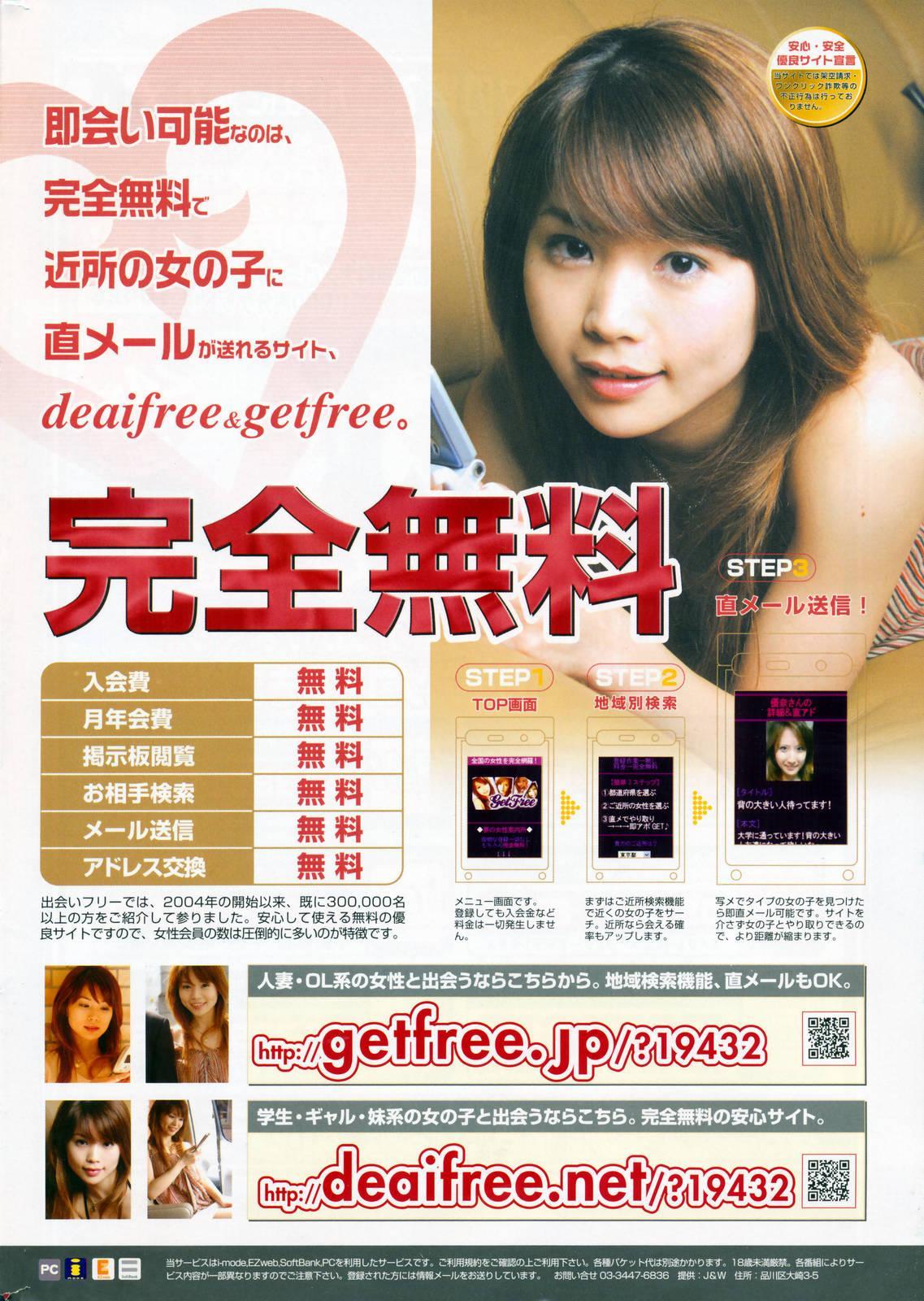 Manga Bangaichi 2009-02 Vol. 234 277
