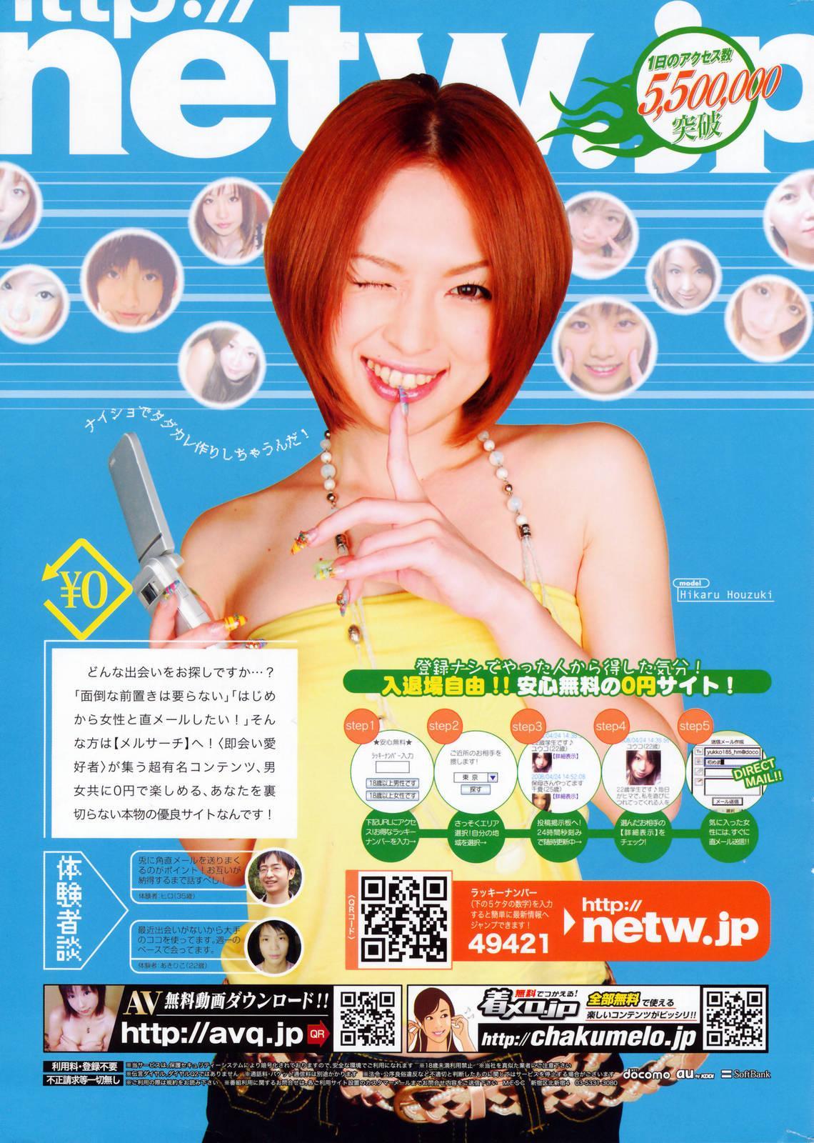 Manga Bangaichi 2009-02 Vol. 234 278