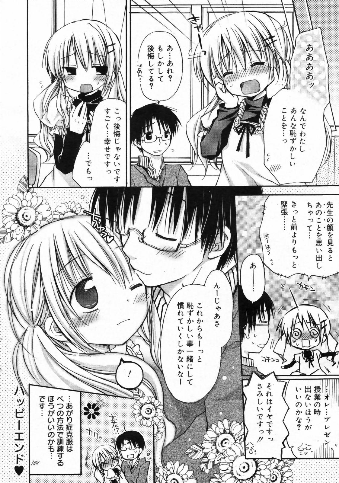 Manga Bangaichi 2009-02 Vol. 234 35