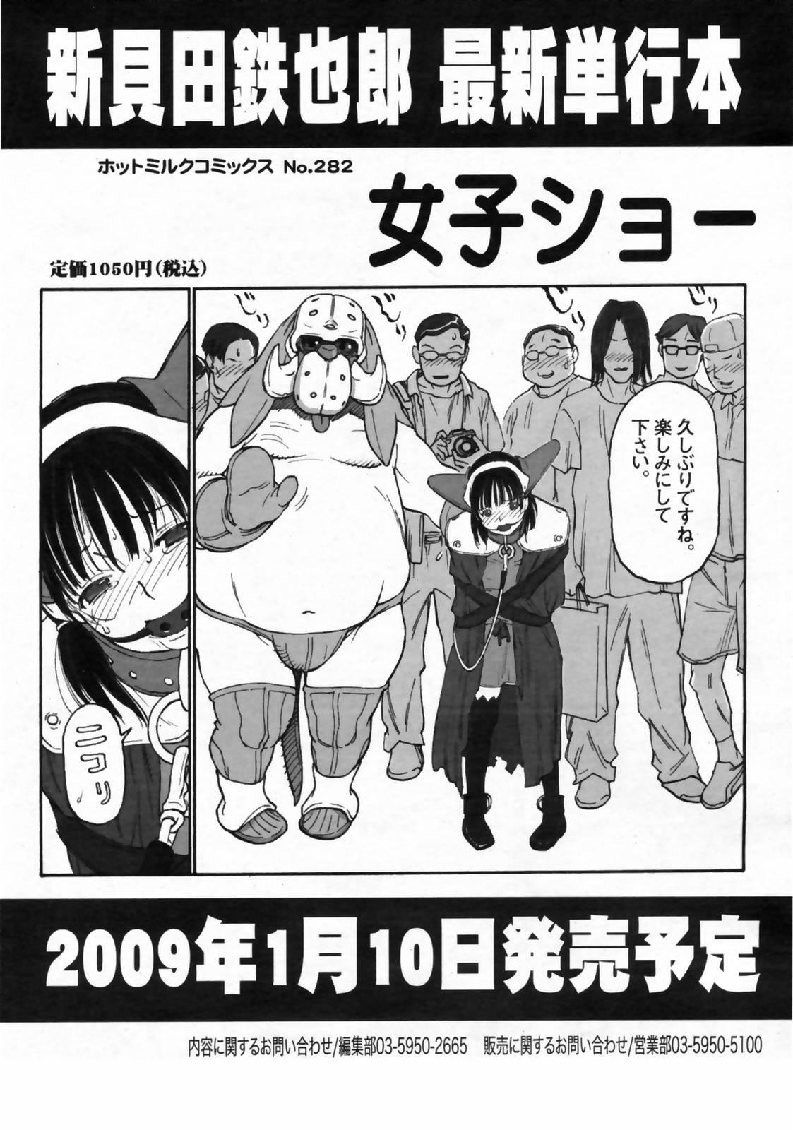 Manga Bangaichi 2009-02 Vol. 234 37