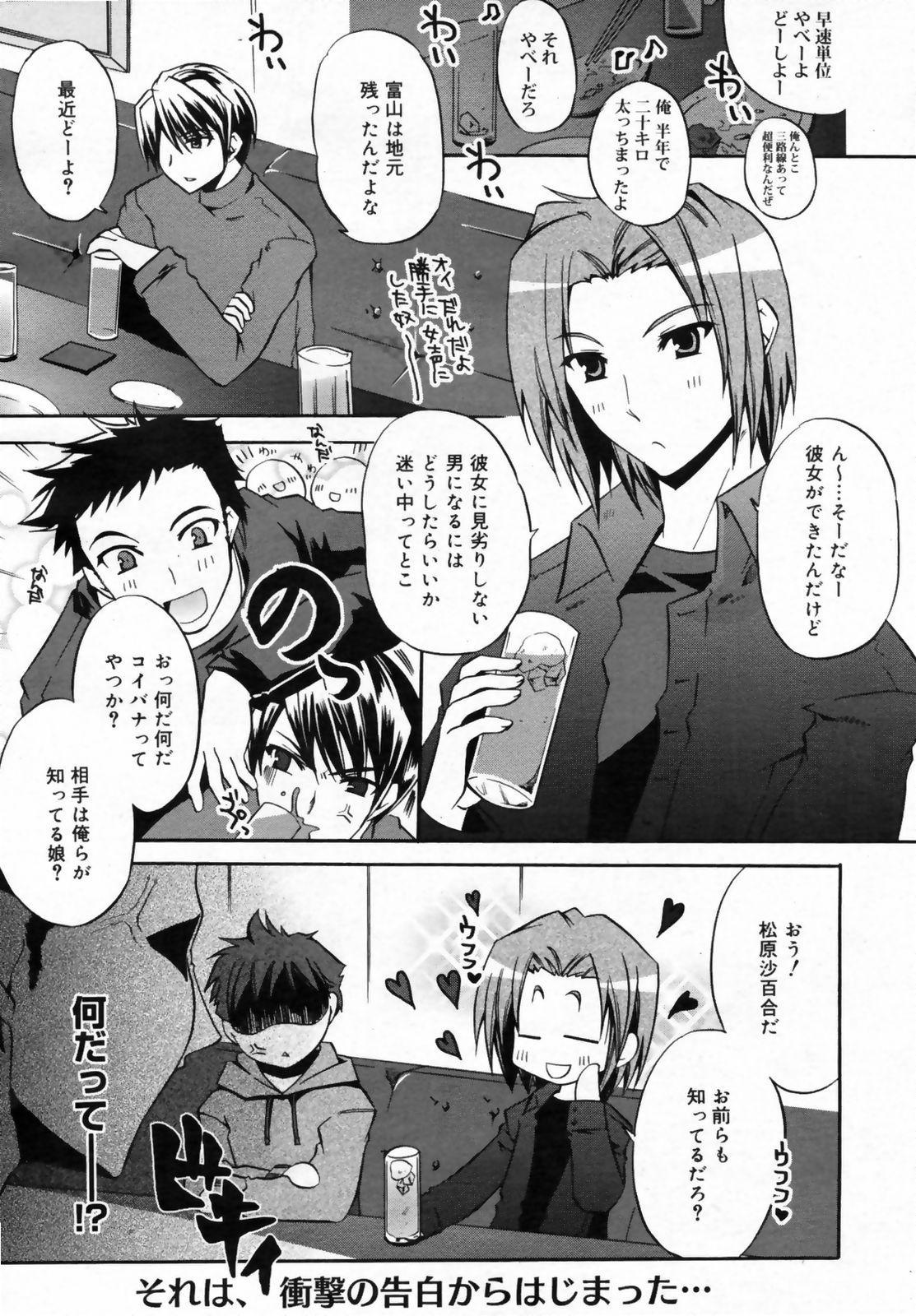 Manga Bangaichi 2009-02 Vol. 234 38