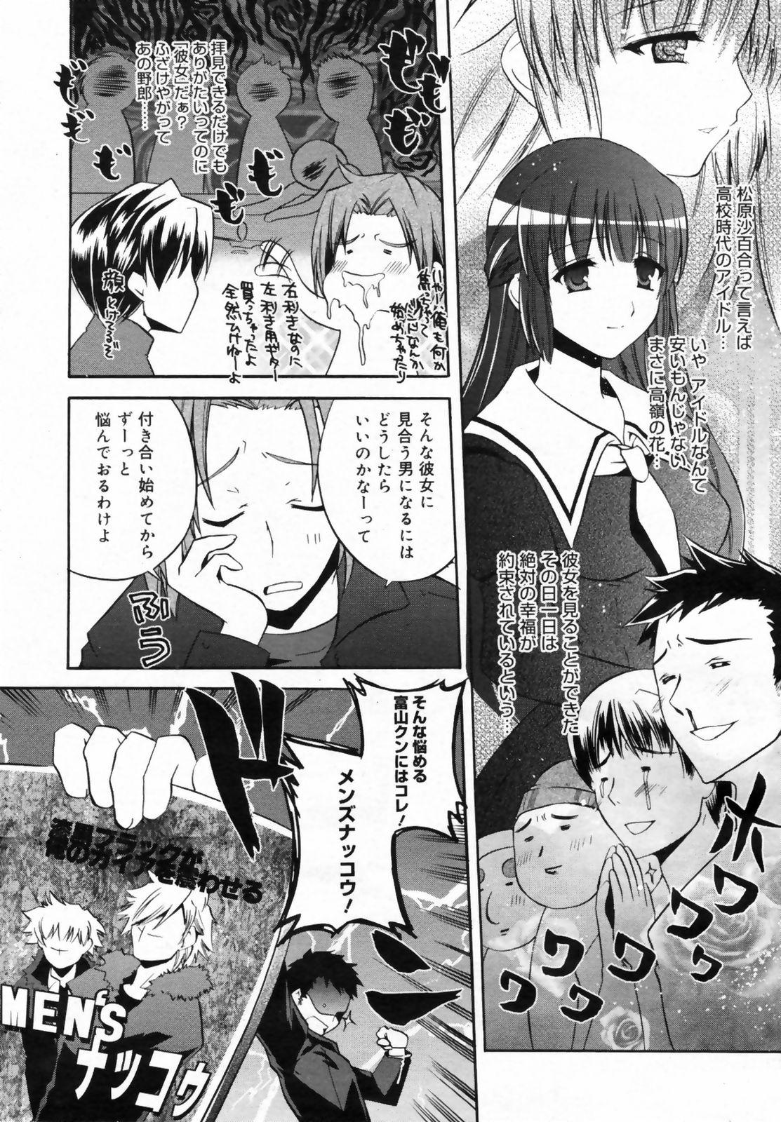 Manga Bangaichi 2009-02 Vol. 234 39