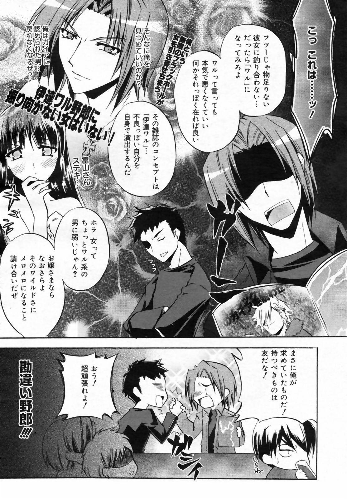 Manga Bangaichi 2009-02 Vol. 234 40