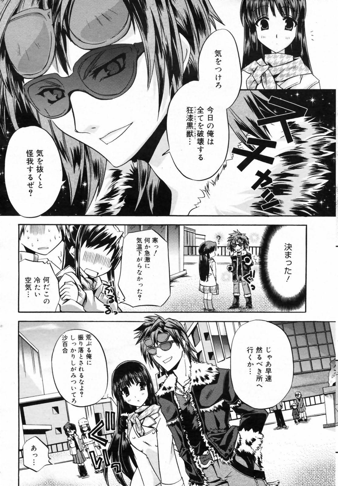 Manga Bangaichi 2009-02 Vol. 234 44