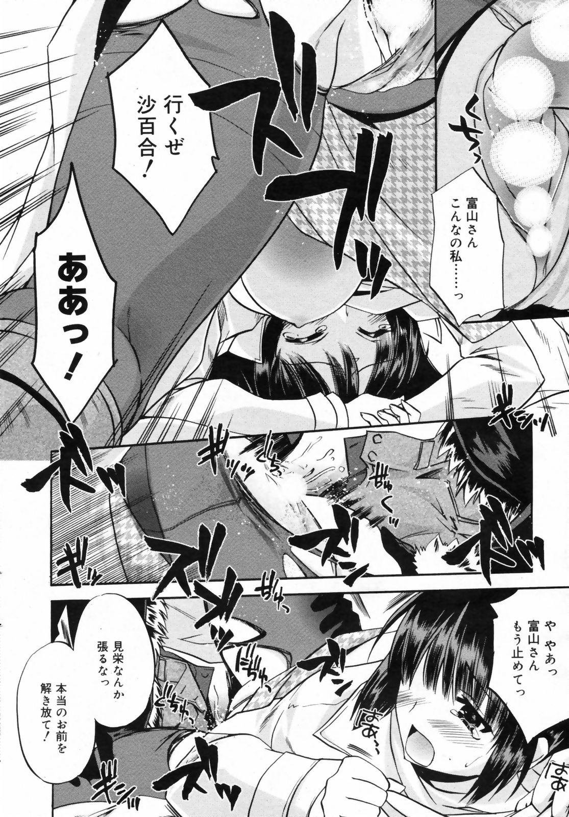 Manga Bangaichi 2009-02 Vol. 234 47