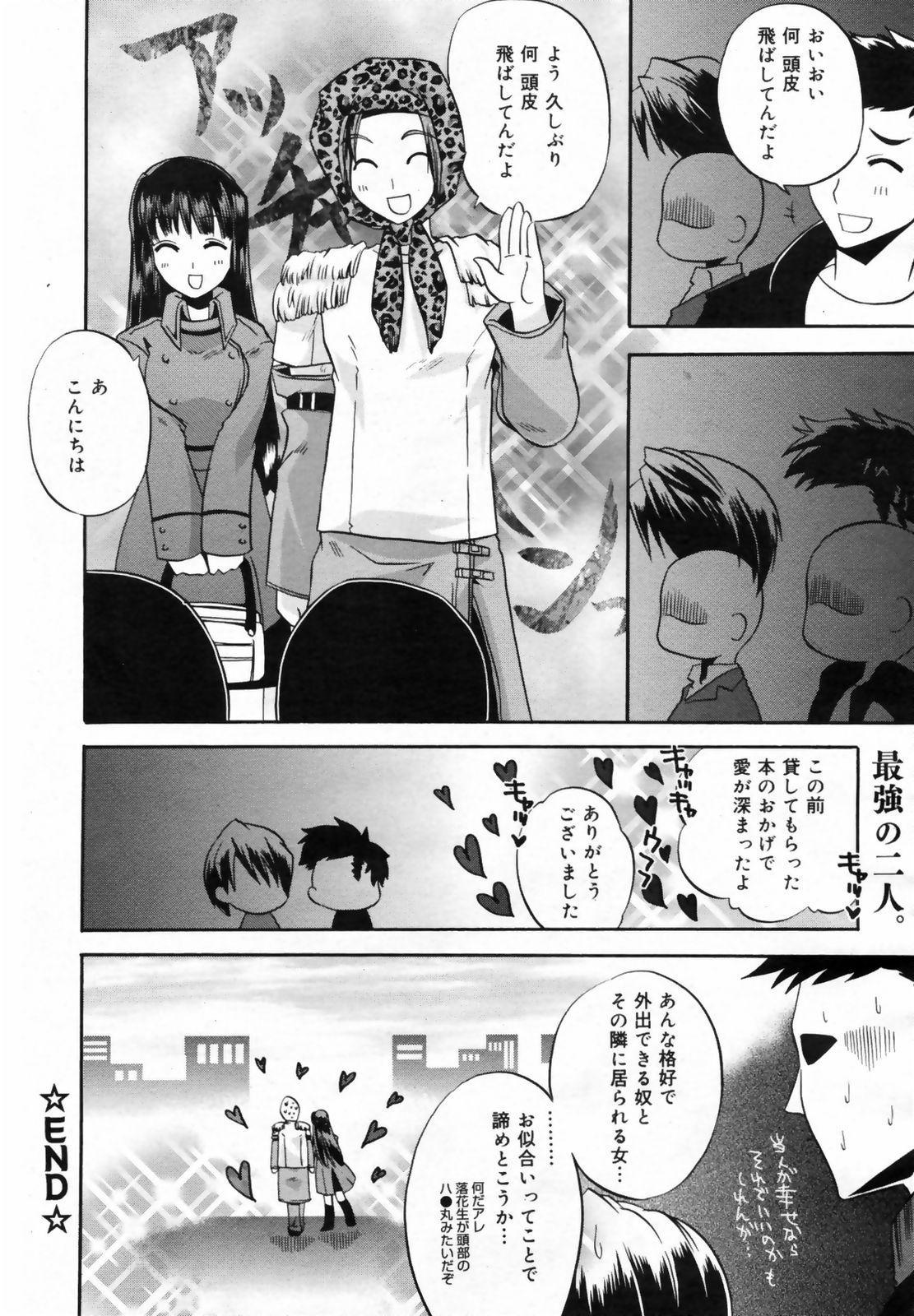 Manga Bangaichi 2009-02 Vol. 234 57