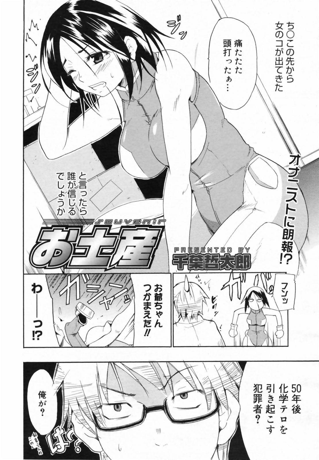 Manga Bangaichi 2009-02 Vol. 234 61