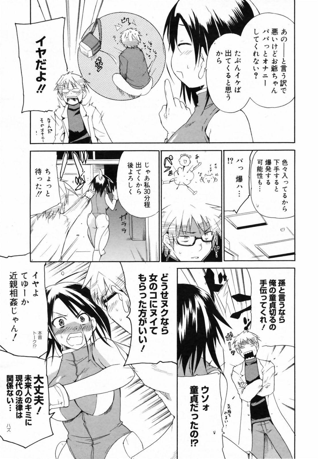Manga Bangaichi 2009-02 Vol. 234 64