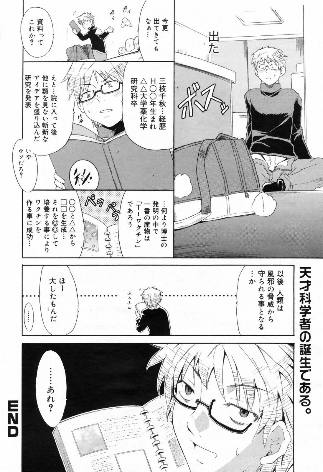 Manga Bangaichi 2009-02 Vol. 234 75