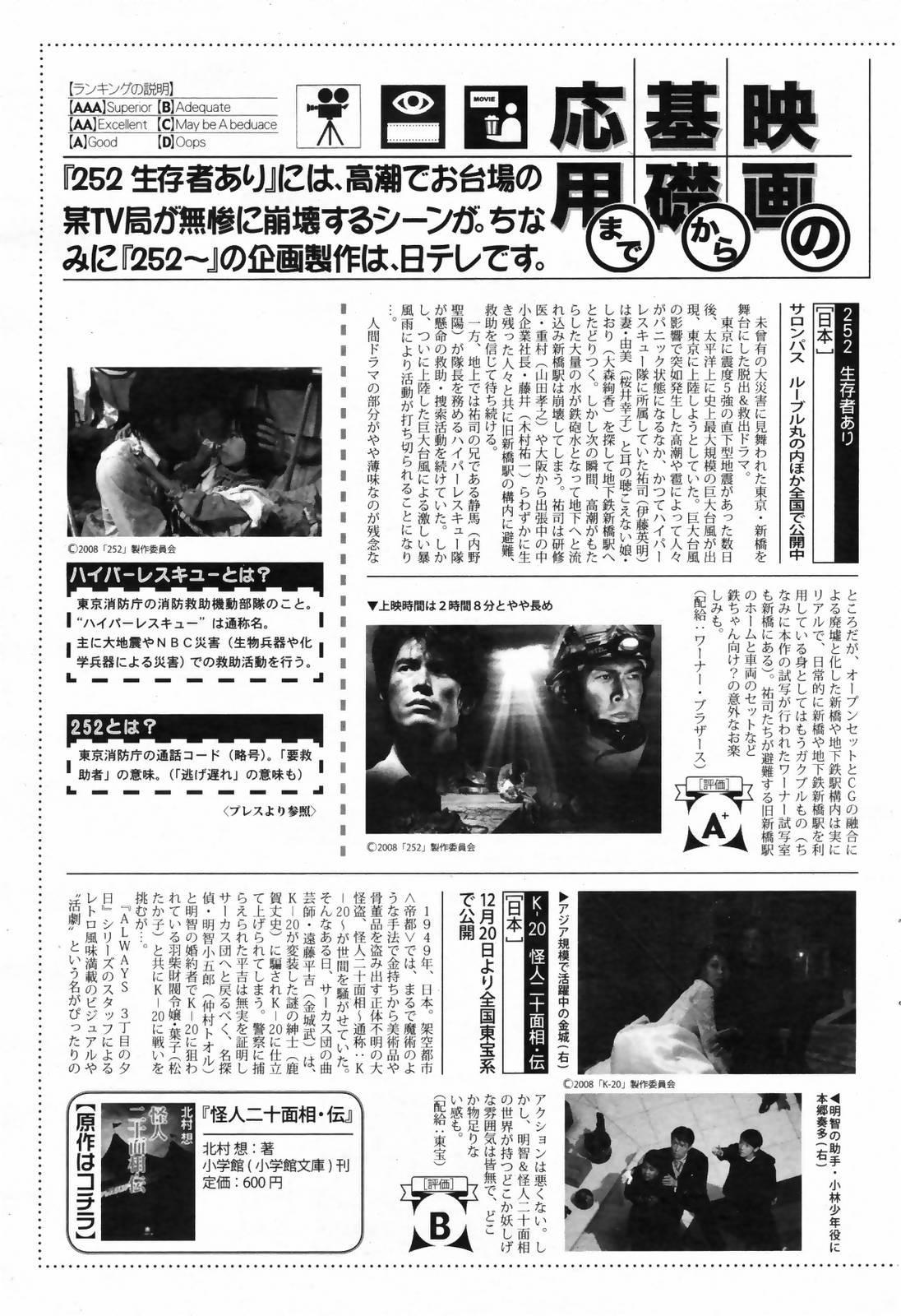 Manga Bangaichi 2009-02 Vol. 234 76