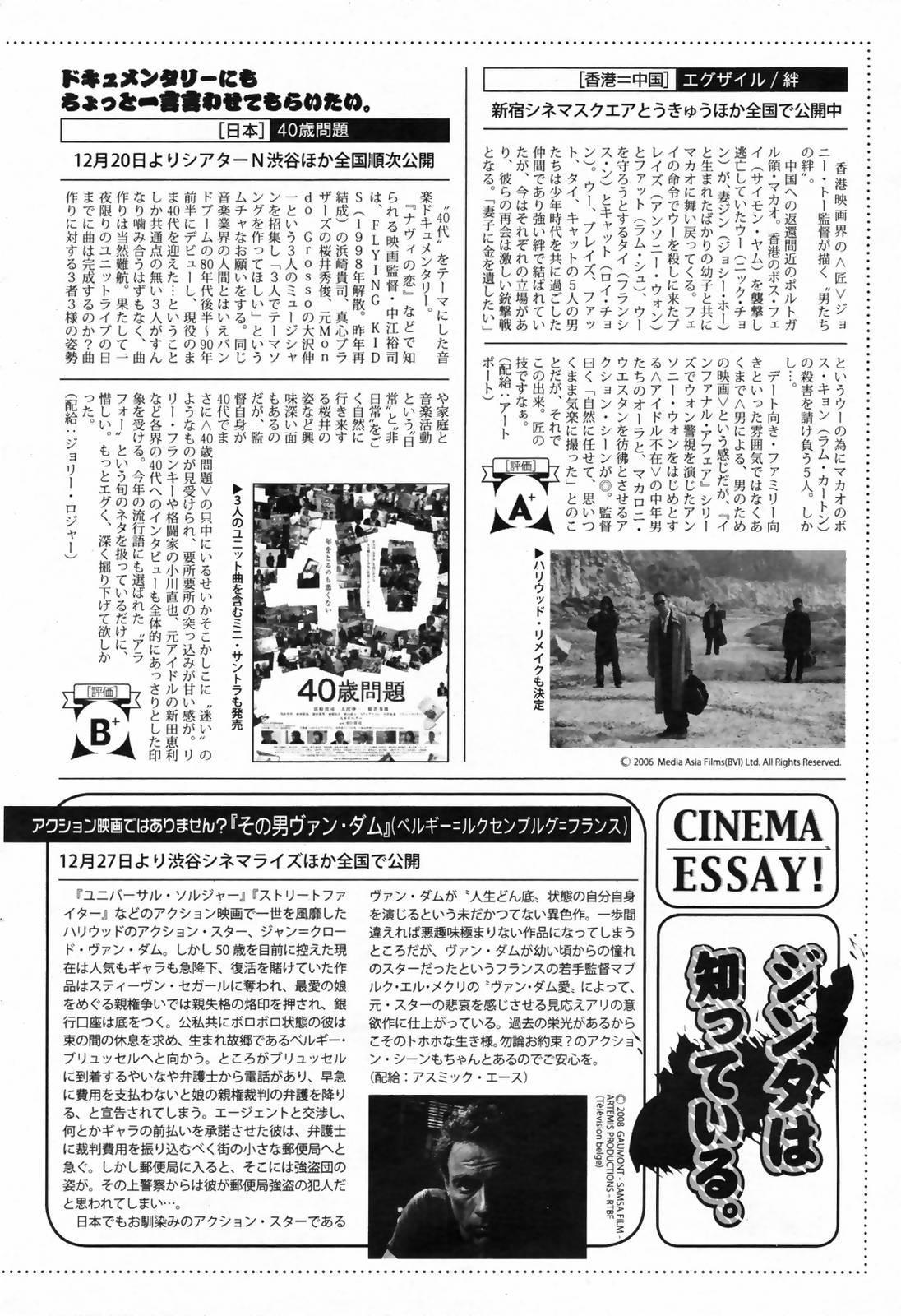 Manga Bangaichi 2009-02 Vol. 234 77